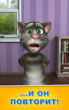 скачать игру бесплатно кот том на рабочий стол