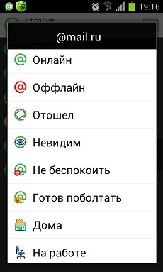 Скачать мобильный агент mail ru v3 4 1885 на