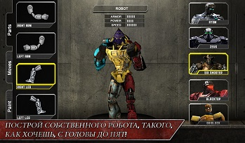 Real Steel HD v1.22.7