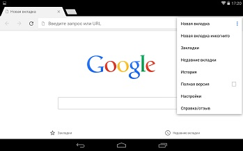 Браузер Google Chrome v41.0.2272.96