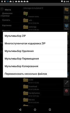 AndroZip Root File Manager v4.7.2